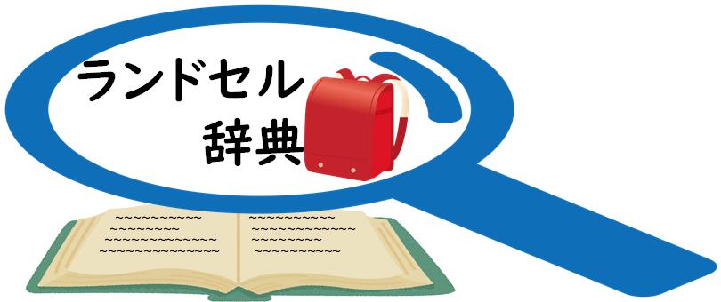2022年度ランドセル辞典